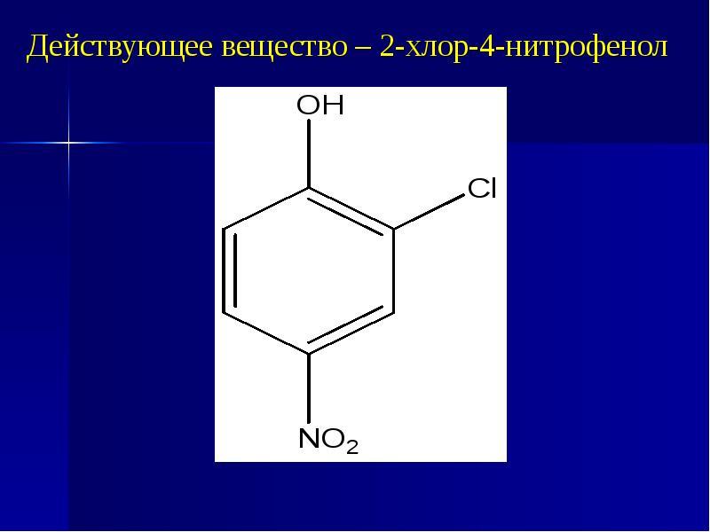 Действующее вещество – 2-хлор-4-нитрофенол Действующее вещество – 2-хлор-4-нитрофенол