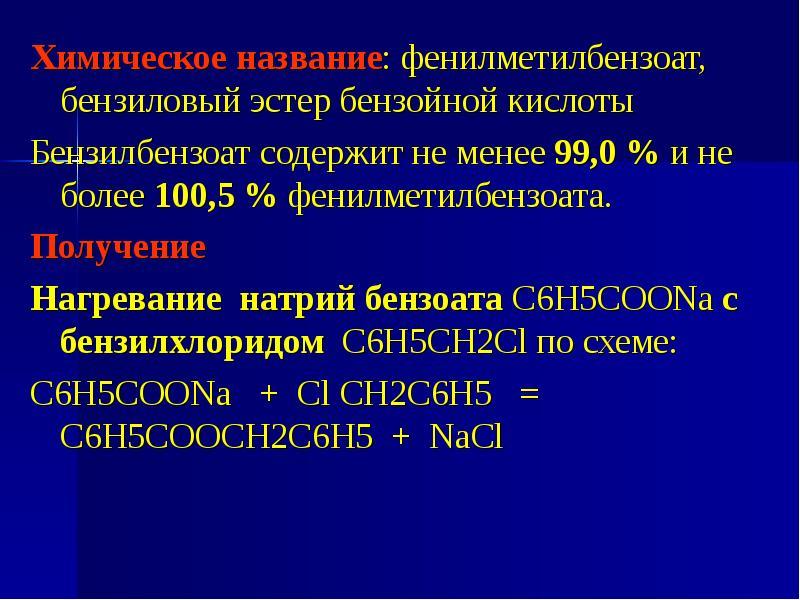 Химическое название: фенилметилбензоат, бензиловый эстер бензойной кислоты Химическое название: фени