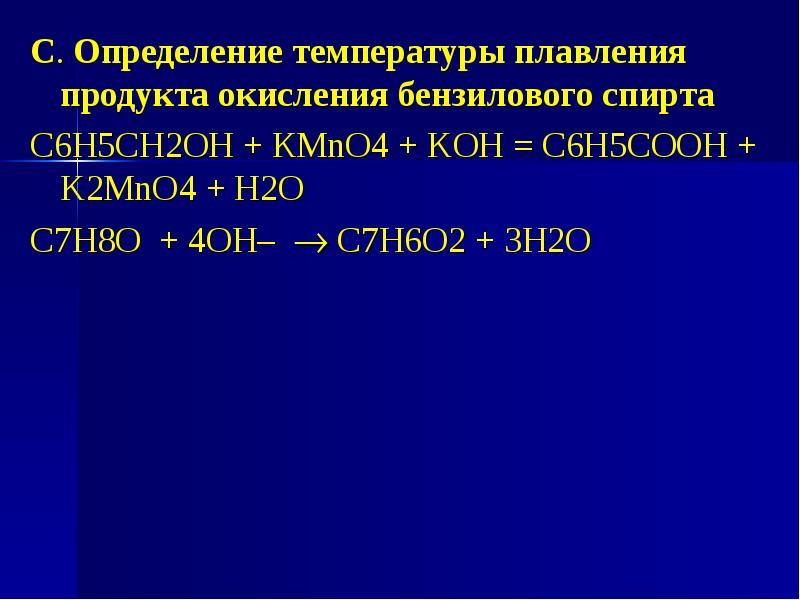 С. Определение температуры плавления продукта окисления бензилового спирта С. Определение температур