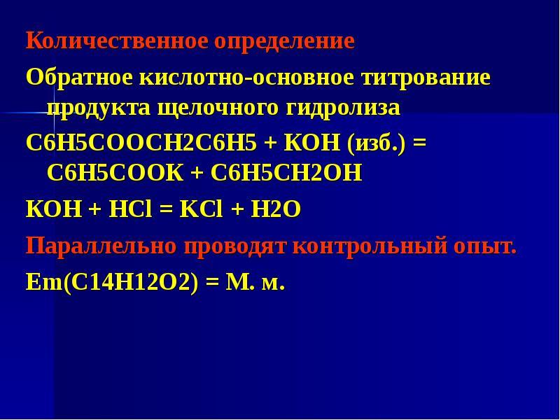 Количественное определение Количественное определение Обратное кислотно-основное титрование продукта