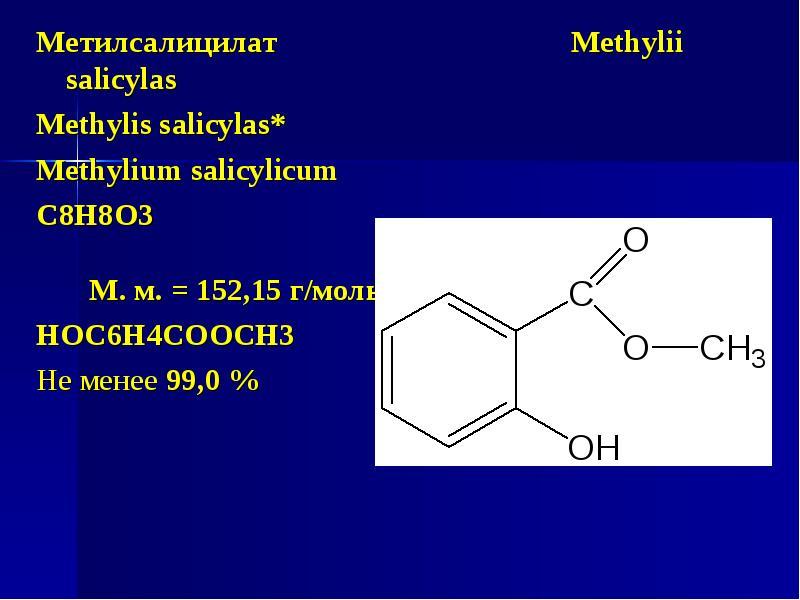 Метилсалицилат Methylii salicylas Метилсалицилат Methylii salicylas Methylis salicylas* Methylium sa