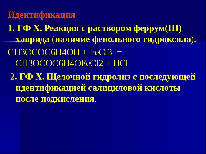 Идентификация Идентификация 1. ГФ Х. Реакция с раствором феррум(ІІІ) хлорида (наличие фенольного гид