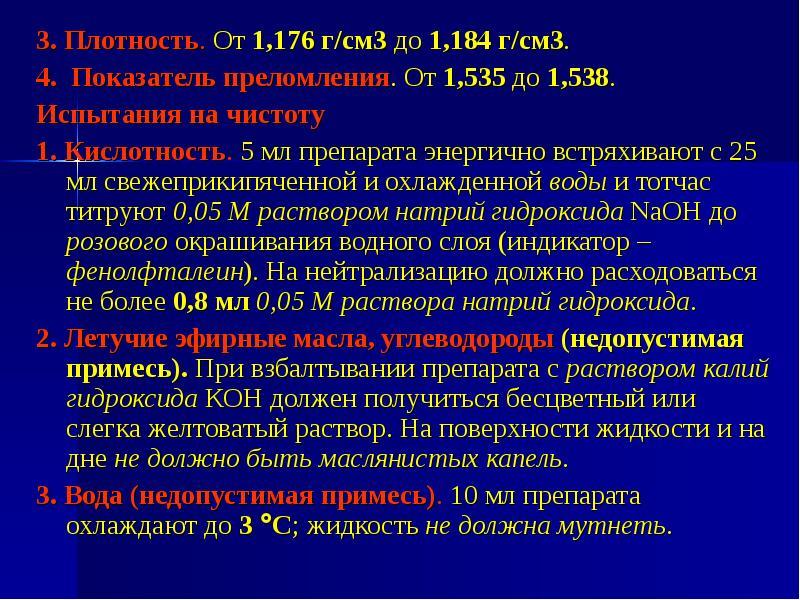 3. Плотность. От 1,176 г/см3 до 1,184 г/см3. 3. Плотность. От 1,176 г/см3 до 1,184 г/см3. 4. Показат
