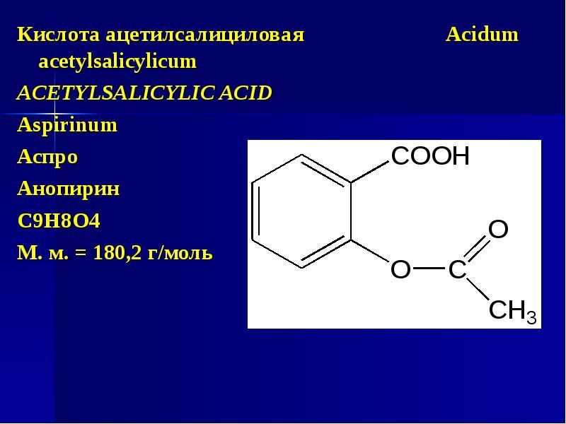 Кислота ацетилсалициловая Acidum acetylsalicylicum Кислота ацетилсалициловая Acidum acetylsalicylicu