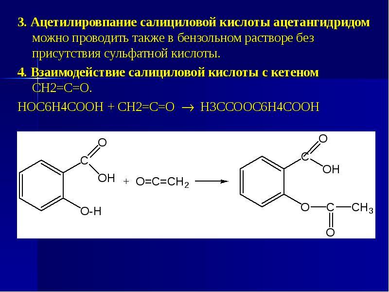 3. Ацетилировпание салициловой кислоты ацетангидридом можно проводить также в бензольном растворе бе