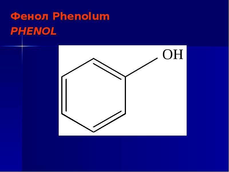Фенол Phenolum Фенол Phenolum PHENOL