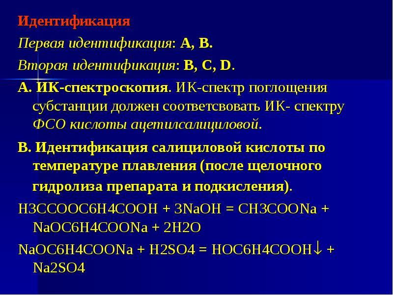 Идентификация Идентификация Первая идентификация: А, В. Вторая идентификация: В, С, D. А. ИК-спектро