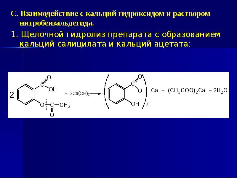 С. Взаимодействие с кальций гидроксидом и раствором нитробензальдегида. С. Взаимодействие с кальций