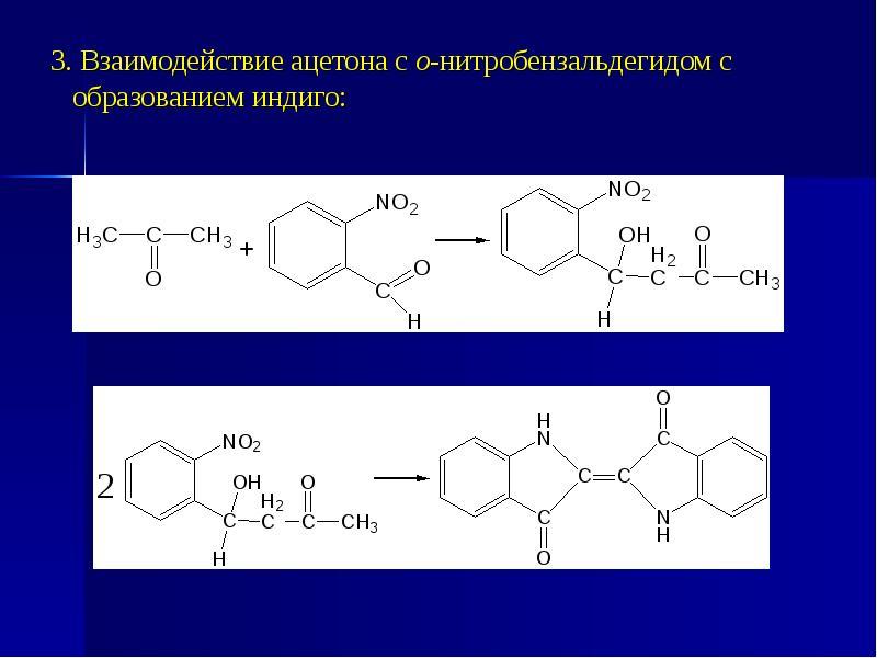 3. Взаимодействие ацетона с о-нитробензальдегидом с образованием индиго: 3. Взаимодействие ацетона с