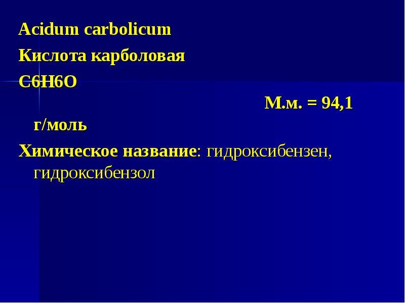 Acidum carbolicum Acidum carbolicum Кислота карболовая С6Н6О М. м. = 94,1 г/моль Химическое название