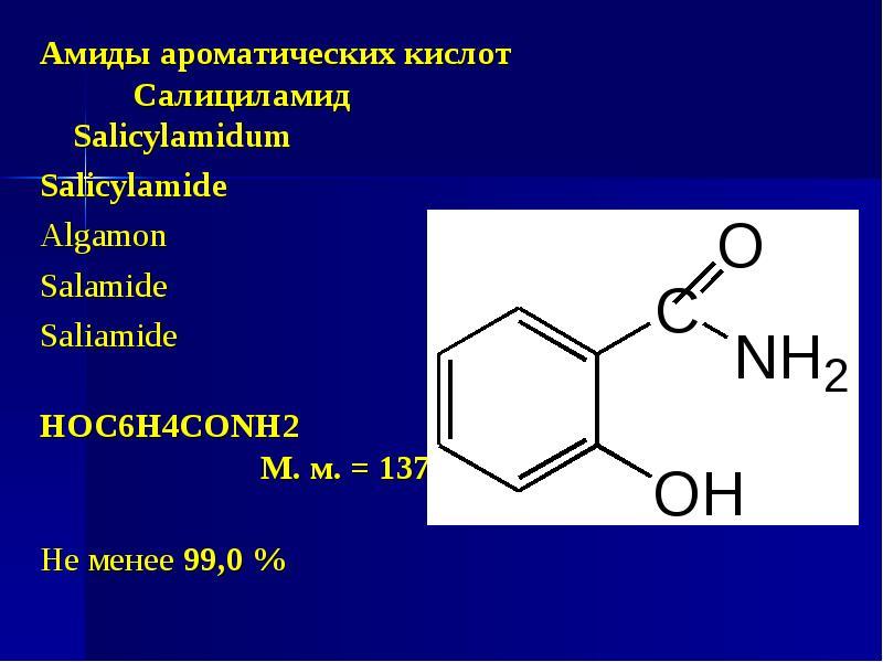Амиды ароматических кислот Салициламид Salicylamidum Амиды ароматических кислот Салициламид Salicyla