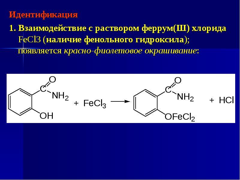 Идентификация Идентификация 1. Взаимодействие с раствором феррум(Ш) хлорида FeCl3 (наличие фенольног