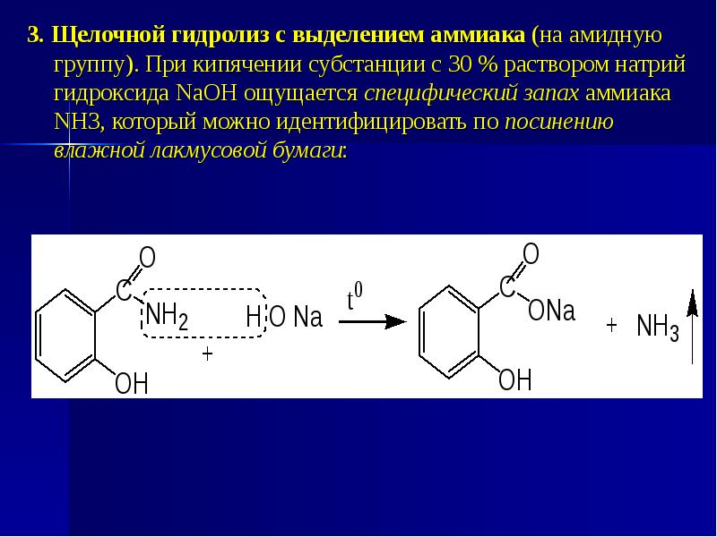 3. Щелочной гидролиз с выделением аммиака (на амидную группу). При кипячении субстанции с 30 % раств