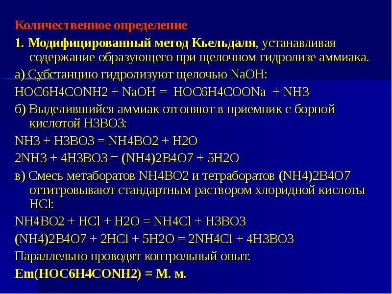 Количественное определение Количественное определение 1. Модифицированный метод Кьельдаля, устанавли