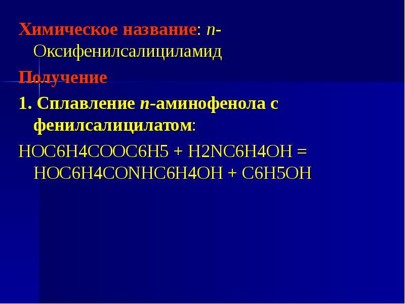 Химическое название: n-Оксифенилсалициламид Химическое название: n-Оксифенилсалициламид Получение 1.
