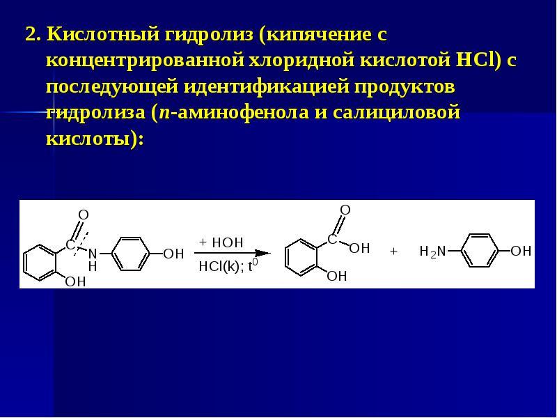 2. Кислотный гидролиз (кипячение с концентрированной хлоридной кислотой HCl) с последующей идентифик