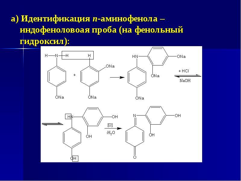 а) Идентификация n-аминофенола – индофеноловоая проба (на фенольный гидроксил): а) Идентификация n-а