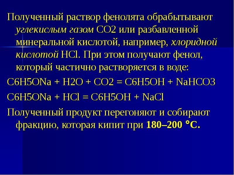 Полученный раствор фенолята обрабытывают углекислым газом СО2 или разбавленной минеральной кислотой,