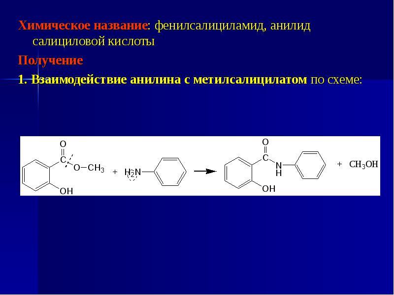Химическое название: фенилсалициламид, анилид салициловой кислоты Химическое название: фенилсалицила