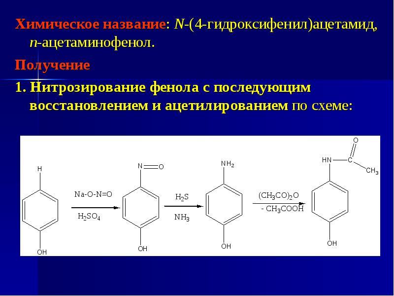 Химическое название: N-(4-гидроксифенил)ацетамид, п-ацетаминофенол. Химическое название: N-(4-гидрок