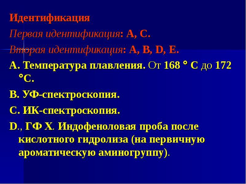 Идентификация Идентификация Первая идентификация: А, С. Вторая идентификация: А, В, D, Е. А. Темпера