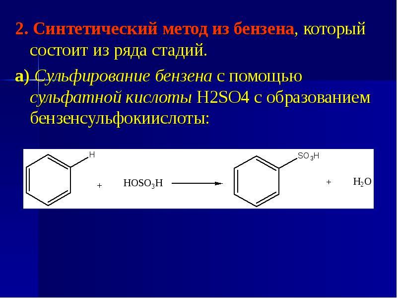 2. Синтетический метод из бензена, который состоит из ряда стадий. 2. Синтетический метод из бензена