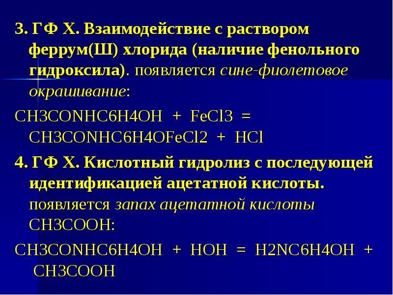 3. ГФ Х. Взаимодействие с раствором феррум(Ш) хлорида (наличие фенольного гидроксила). появляется си