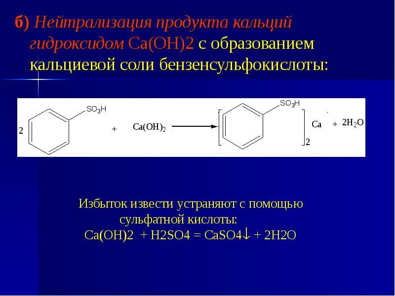 б) Нейтрализация продукта кальций гидроксидом Са(ОН)2 с образованием кальциевой соли бензенсульфокис