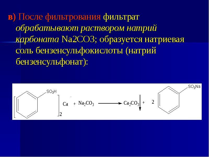 в) После фильтрования фильтрат обрабатывают раствором натрий карбоната Na2CO3; образуется натриевая