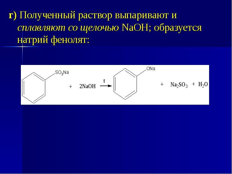 г) Полученный раствор выпаривают и сплавляют со щелочью NaOH; образуется натрий фенолят: г) Полученн