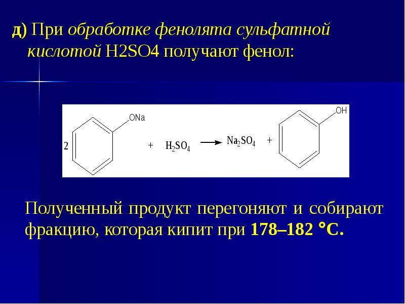 д) При обработке фенолята сульфатной кислотой Н2SO4 получают фенол: д) При обработке фенолята сульфа
