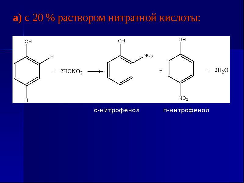 а) с 20 % раствором нитратной кислоты: а) с 20 % раствором нитратной кислоты: