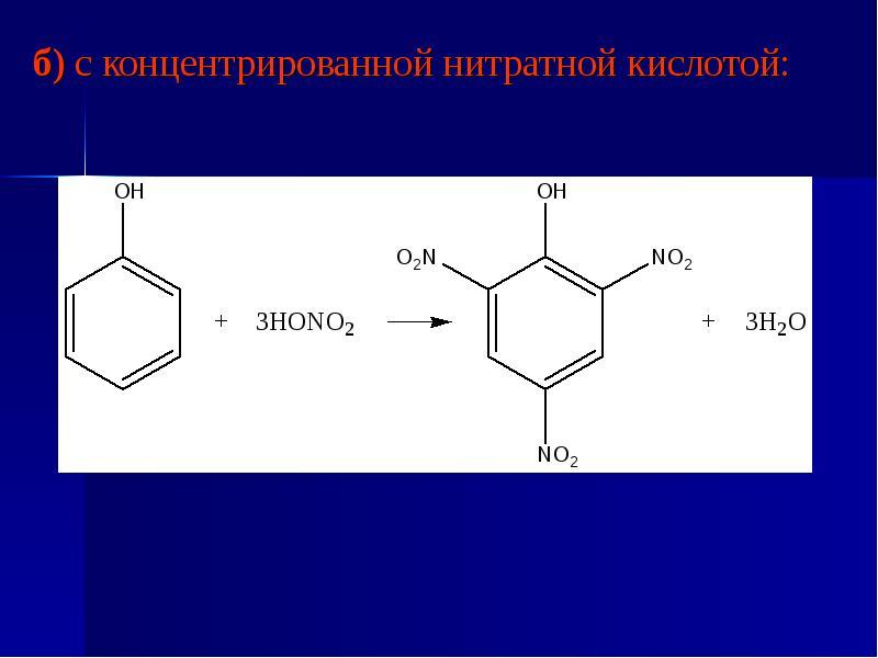 б) с концентрированной нитратной кислотой: б) с концентрированной нитратной кислотой: