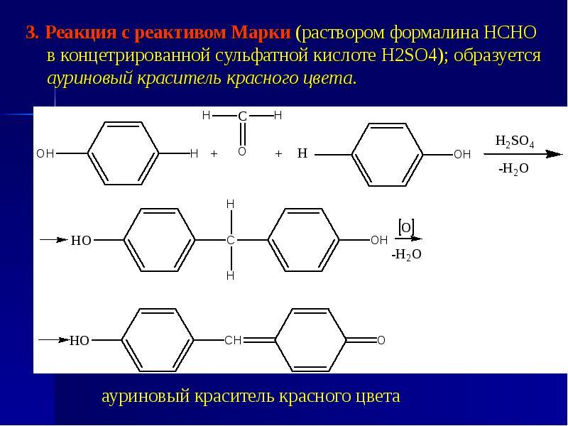 3. Реакция с реактивом Марки (раствором формалина НСНО в концетрированной сульфатной кислоте H2SO4);