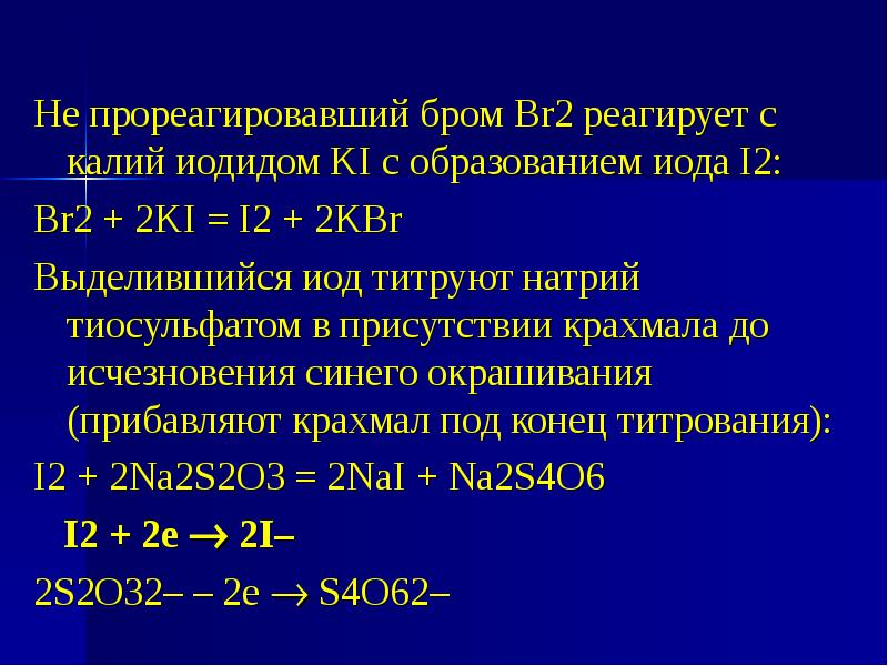 Не прореагировавший бром Br2 реагирует с калий иодидом KI с образованием иода I2: Br2 + 2KI = I2 + 2