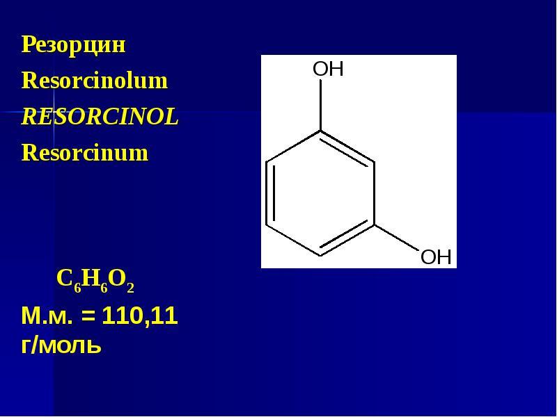 Резорцин Резорцин Resorcinolum RESORCINOL Resorcinum