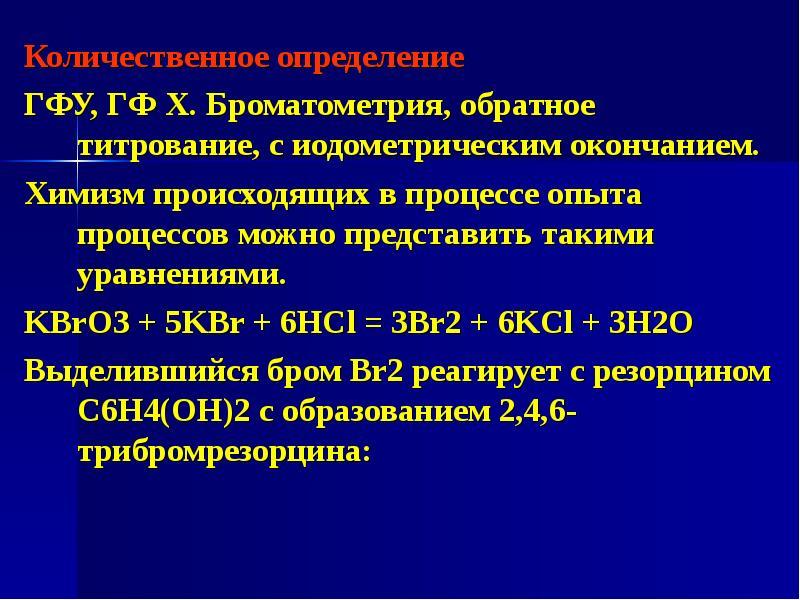 Количественное определение Количественное определение ГФУ, ГФ Х. Броматометрия, обратное титрование,