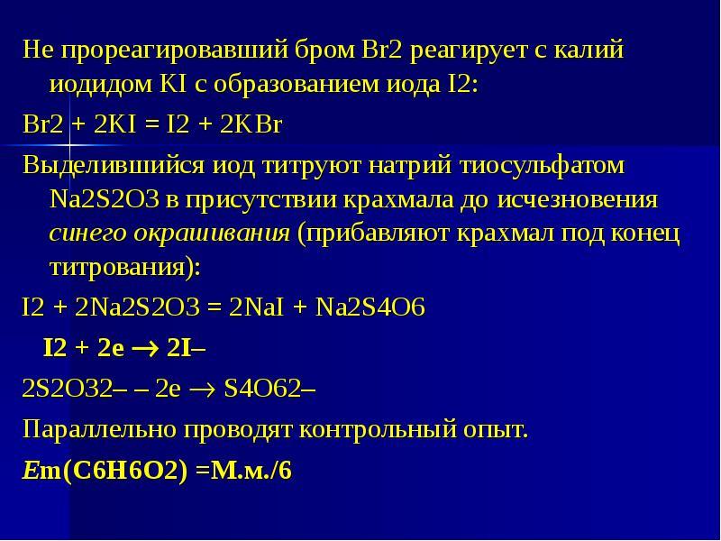 Не прореагировавший бром Br2 реагирует с калий иодидом KI с образованием иода I2: Не прореагировавши