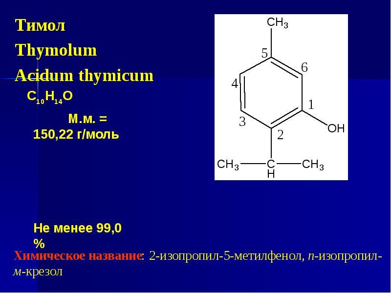 Тимол Тимол Thymolum Acidum thymicum