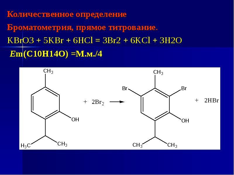 Количественное определение Количественное определение Броматометрия, прямое титрование. KBrO3 + 5KBr