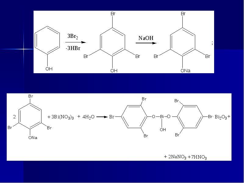 Семантированные ароматические соединения в лекарственных препаратах, слайд 72