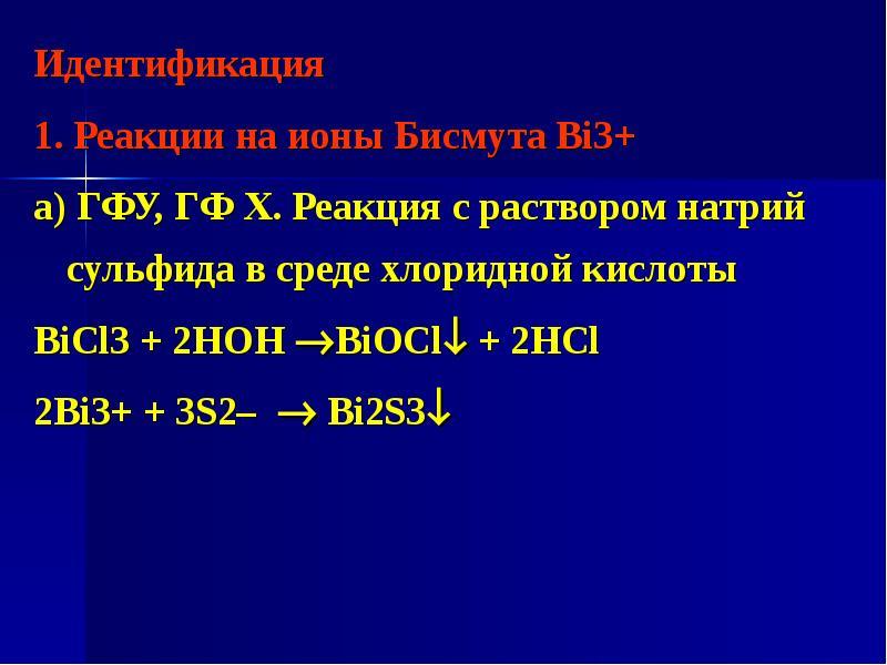 Идентификация Идентификация 1. Реакции на ионы Бисмута Bi3+ а) ГФУ, ГФ Х. Реакция с раствором натрий