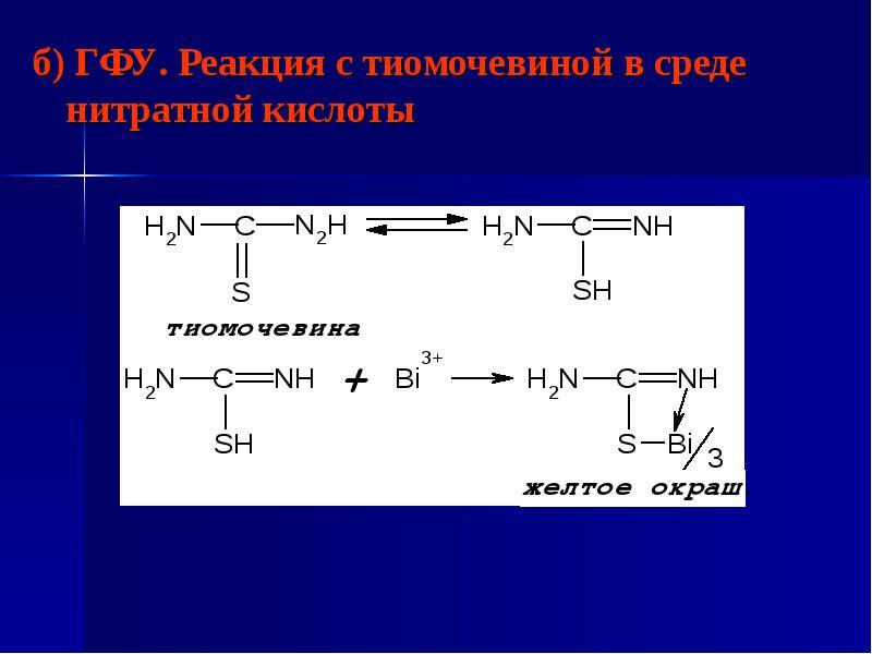 б) ГФУ. Реакция с тиомочевиной в среде нитратной кислоты б) ГФУ. Реакция с тиомочевиной в среде нитр