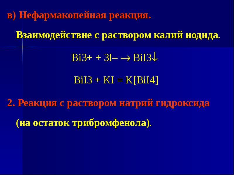 в) Нефармакопейная реакция. Взаимодействие с раствором калий иодида. в) Нефармакопейная реакция. Вза