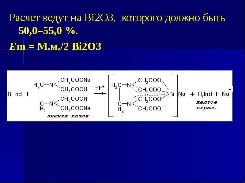 Расчет ведут на Bi2O3, которого должно быть 50,0–55,0 %. Расчет ведут на Bi2O3, которого должно быть