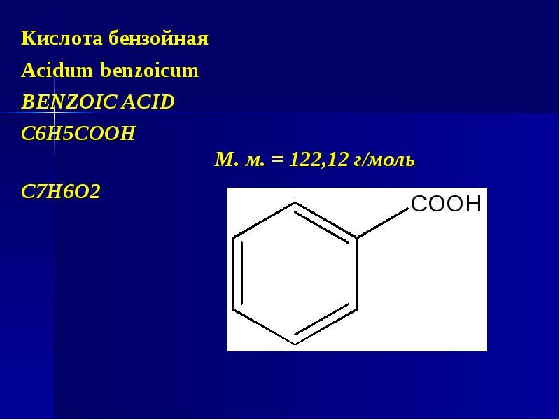 Кислота бензойная Кислота бензойная Acidum benzoicum BENZOIC ACID C6H5COOH М. м. = 122,12 г/моль С7Н