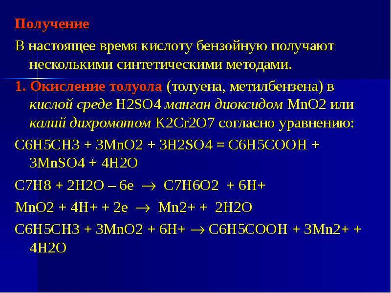 Получение Получение В настоящее время кислоту бензойную получают несколькими синтетическими методами