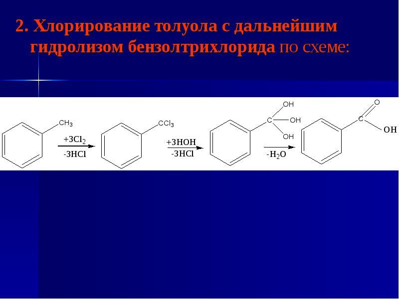 2. Хлорирование толуола с дальнейшим гидролизом бензолтрихлорида по схеме: 2. Хлорирование толуола с