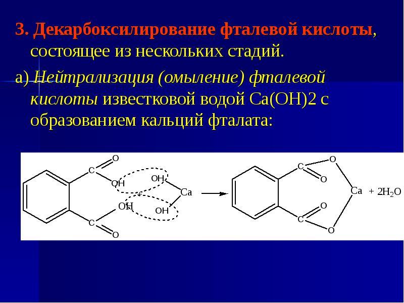 3. Декарбоксилирование фталевой кислоты, состоящее из нескольких стадий. 3. Декарбоксилирование фтал