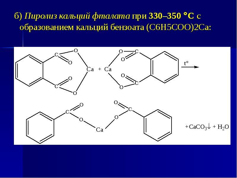 б) Пиролиз кальций фталата при 330–350 С с образованием кальций бензоата (С6Н5СОО)2Са: б) Пиролиз к